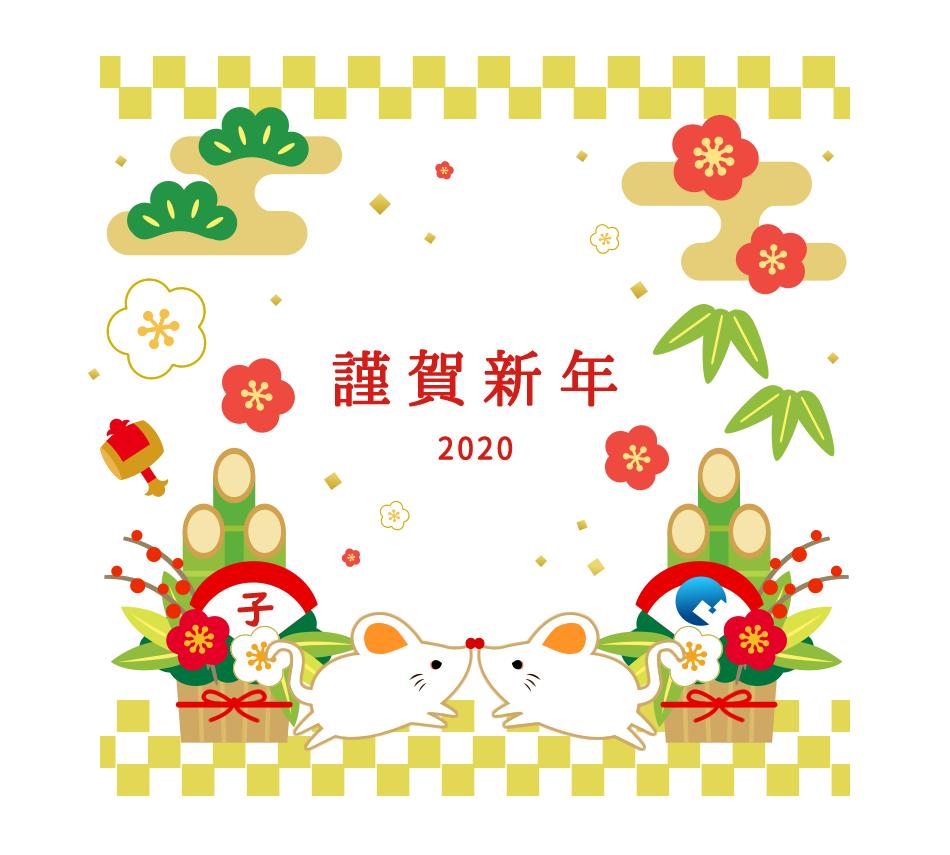 2020年新年のごあいさつ