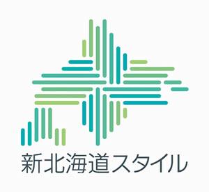 新北海道スタイル安心宣言について