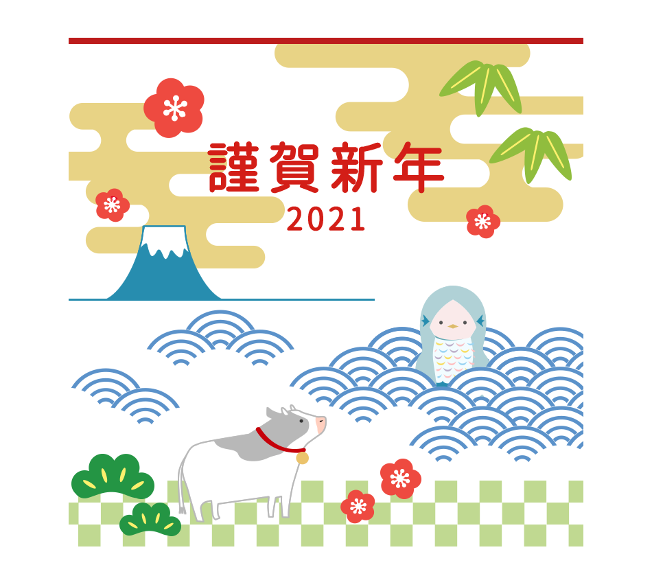 2021年新年のごあいさつ